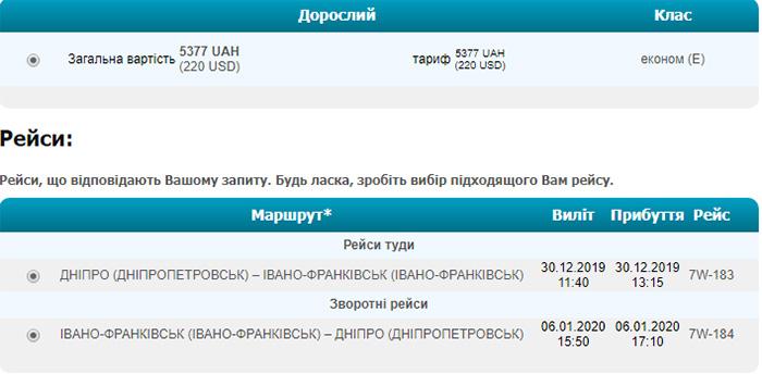 Квитки на переліт з Дніпра в Івано-Франківськ туди-назад на сайті Роза Вітрів