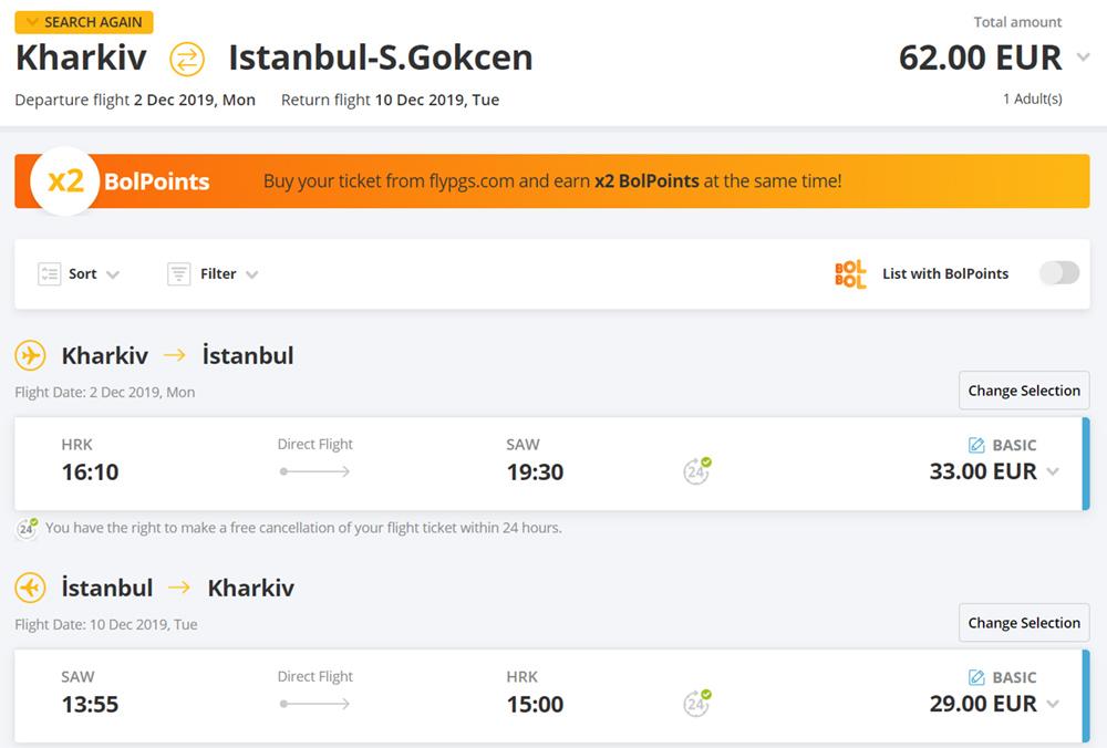 Авіаквитки із Харкова в Стамубл туди-назад