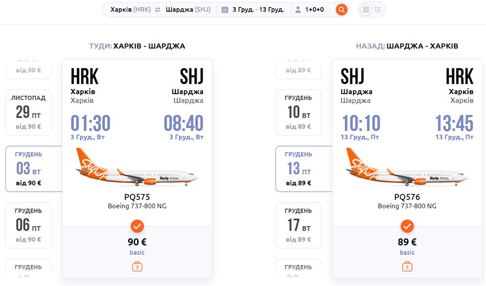 Авіаквитки з Харкова в Шарджу у два боки
