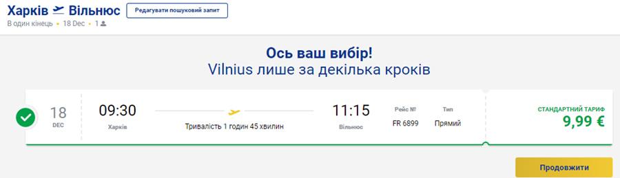 Авіаквитки Харків - Вільнюс
