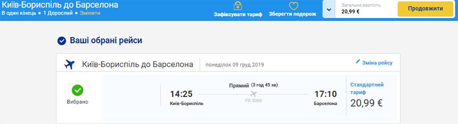 Дешеві авіаквитки Київ - Барселона