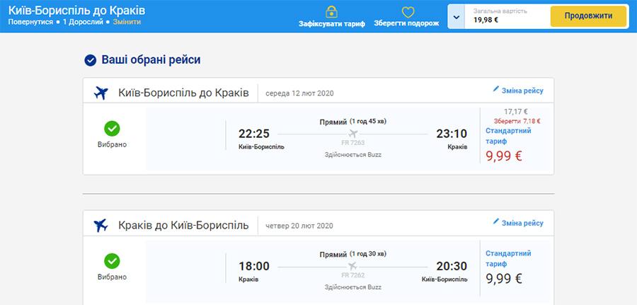 Приклад бронювання квитків Київ - Краків - Київ