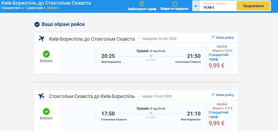 Авіаквитки Київ - Стокгольм - Київ