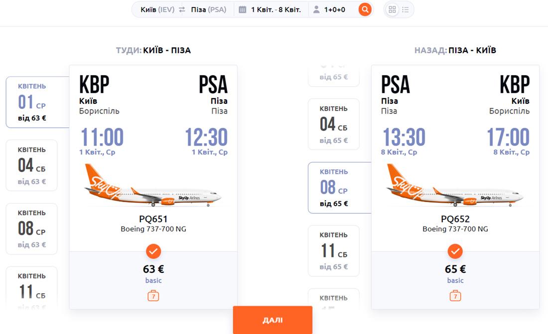 Авіаквитки із Києва в Пізу туди-назад на сайті SkyUp Airlines: