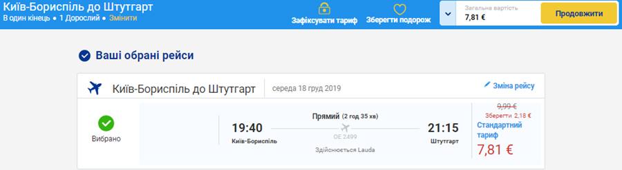 Дешеві авіаквитки із Києва в Штутгарт на сайті Ryanair: