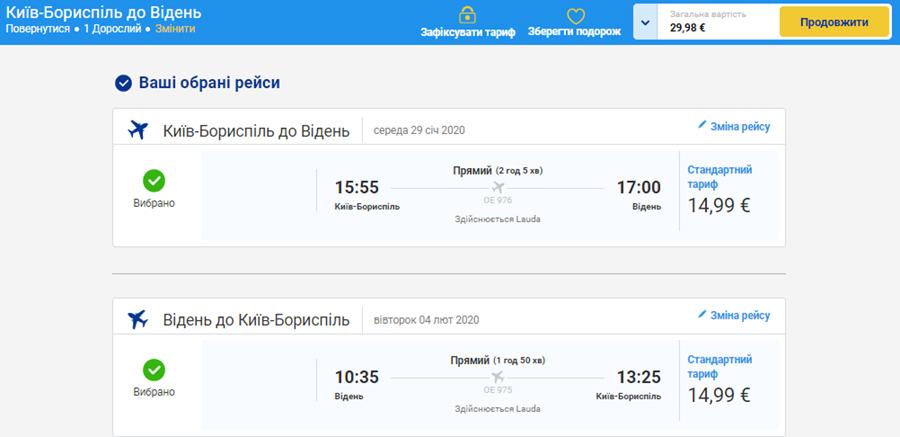 Квитки Київ - Відень - Київ на сайті Ryanair: