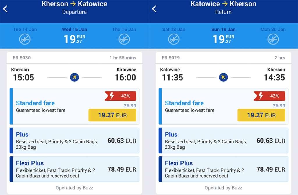 Авіаквитки на новий рейс Херсон - Катовіце - Херсон в мобільному додатку Ryanair