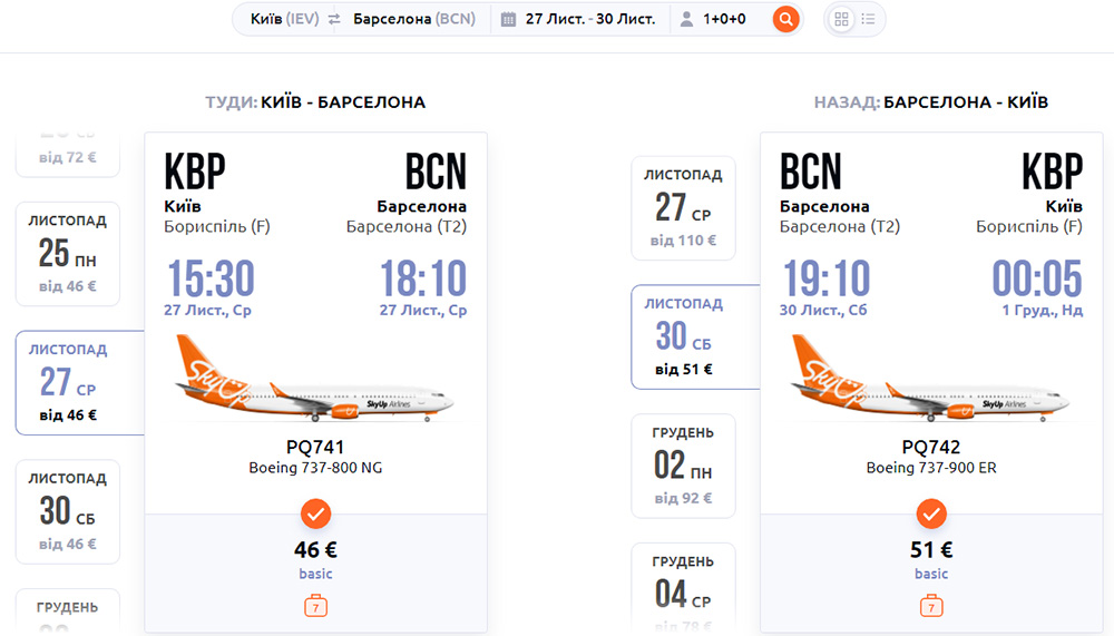 Авіаквитки Київ - Барселона - Київ на сайті SkyUp Airlines: