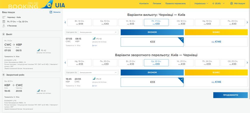 Авіаквитки Чернівці - Київ - Чернівці