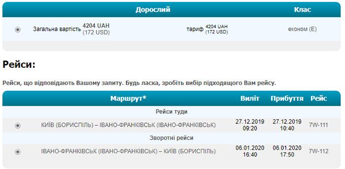 Авіаквитки Київ - Івано-Франківськ - Київ на сайті Windrose