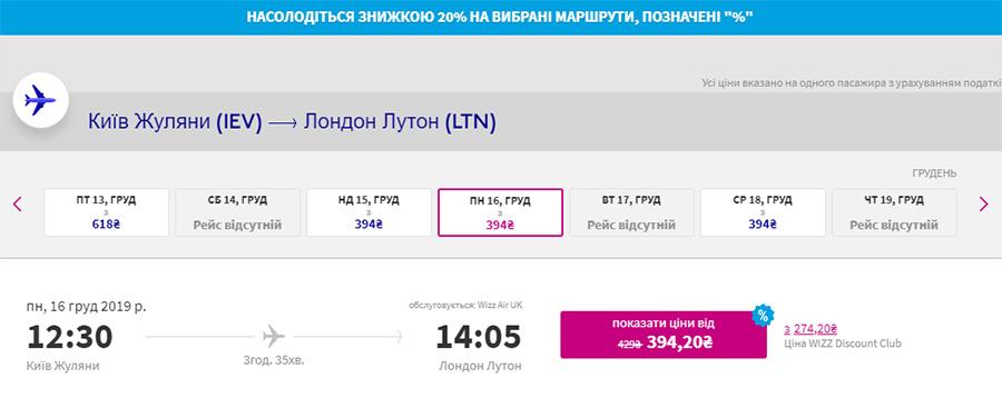 Авіаквитки Київ - Лондон