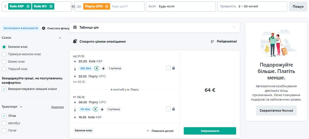Лоукост-авіаквитки із Києва в Порту в два боки