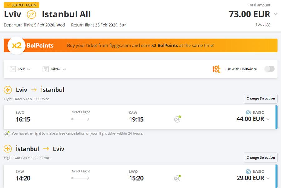 Авіаквитки Львів - Стамбул - Львів