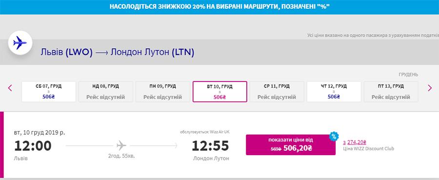 Авіаквитки Львів - Лондон