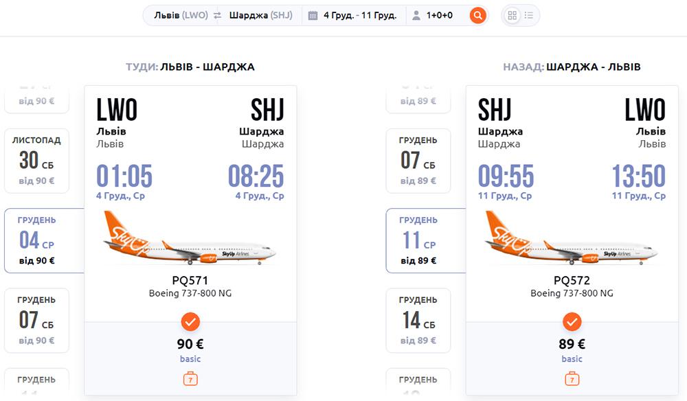 Авіаквитки Львів - Шарджа - Львів на сайті SkyUp Airlines