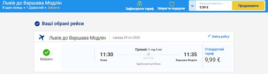 Авіаквитки зі Львова у Варшаву на сайті Ryanair