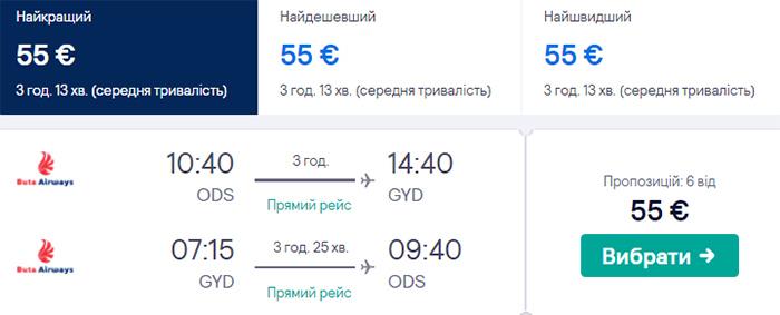 Одеса - Баку - Одеса від €55