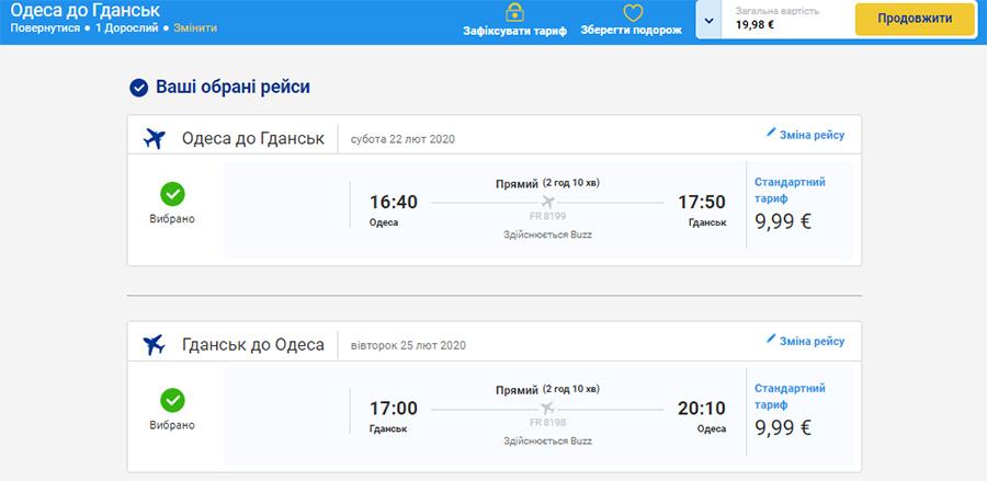 Авіаквитки з Одеси в Гданськ туди-назад