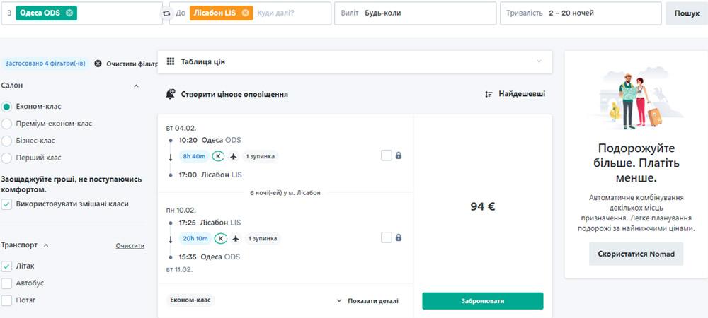 Авіаквитки Одеса - Лісабон - Одеса на сайті Kiwi
