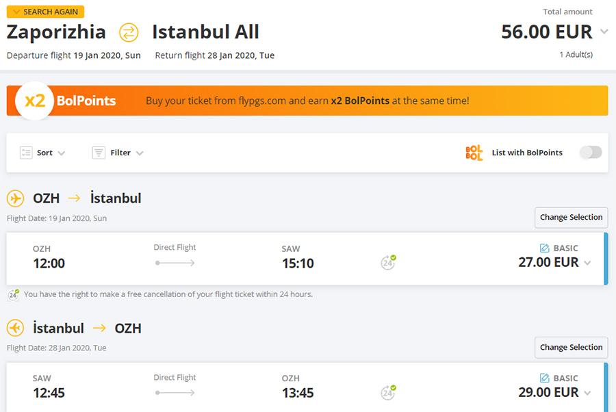 Авіаквитки із Запоріжжя в Стамбул туди-назад