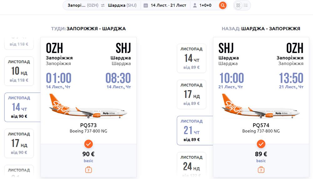 Дешеві авіаквитки Запоріжжя - Шарджа - Запоріжжя