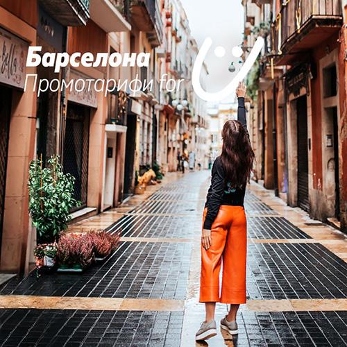 SkyUp Airlines Барселона