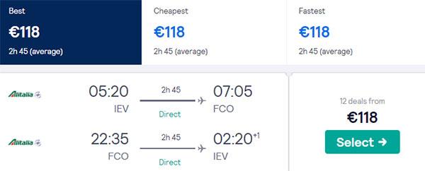 Авіаквитки Київ - Рим - Київ