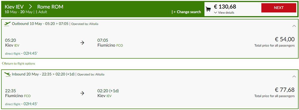 Авіаквитки із Києва в Рим туди-назад на сайті Alitalia