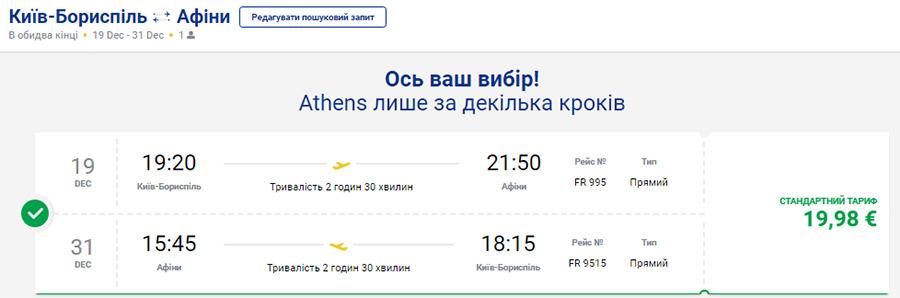 Квитки Київ - Афіни - Афіни
