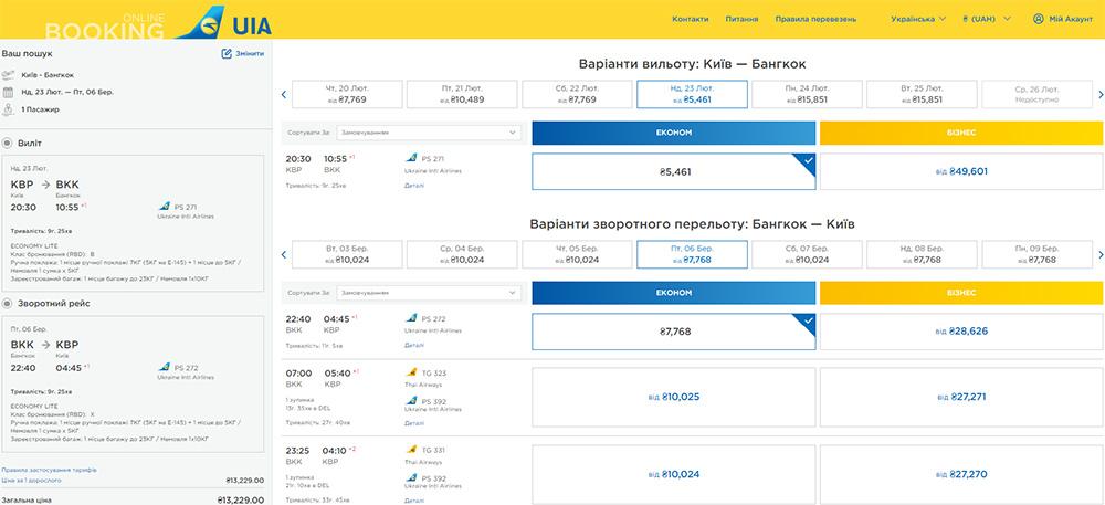 Авіаквитки Київ - Бангкок - Київ на сайті МАУ