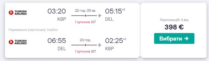 Київ - Делі - Київ, приклад бронювання