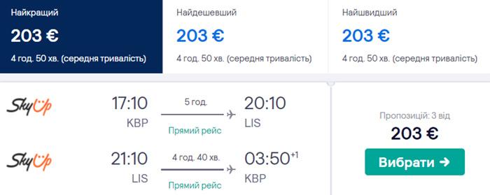 Прямі рейси SkyUp Airlines від €203: