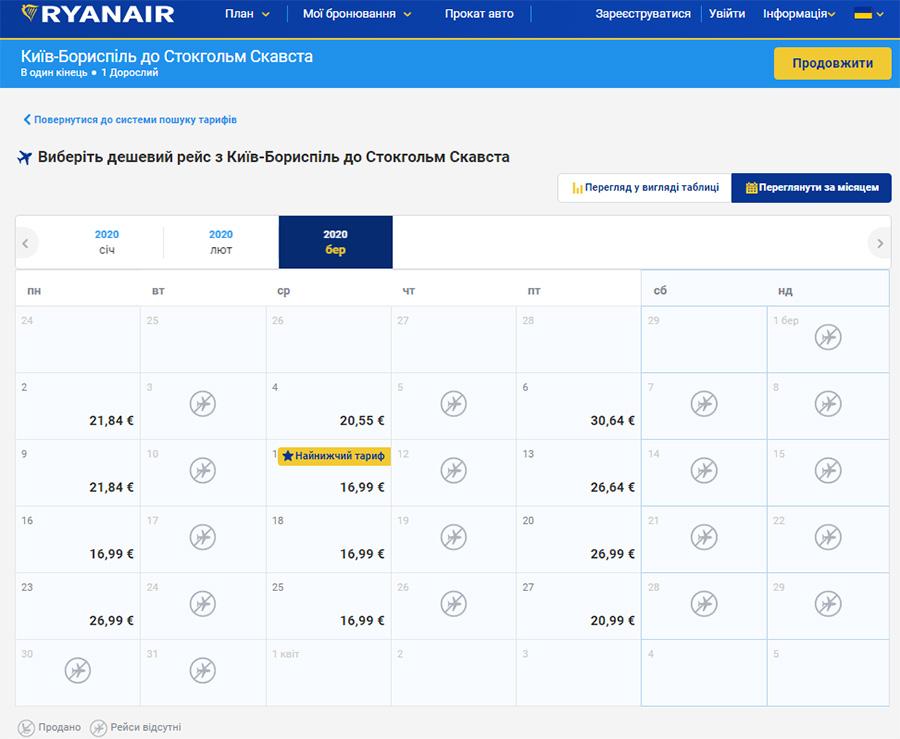 Календар рейсів Ryanair із Києва в Стокгольм