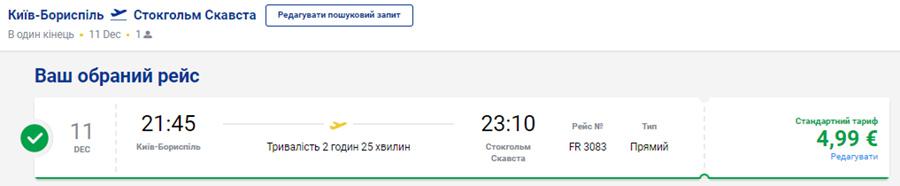 Авіаквитки Київ - Стокгольм на сайті Ryanair