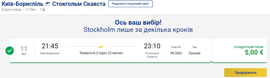 Авіаквитки Київ - Стокгольм