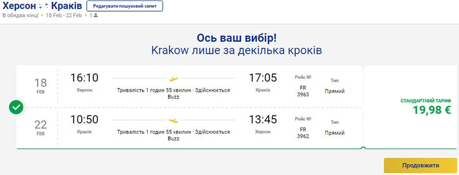 Із Херсон - Краків - Херсон на сайті Ryanair
