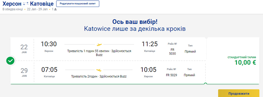 Дешеві авіаквитки із Херсона в Катовіце туди-назад на сайті Ryanair