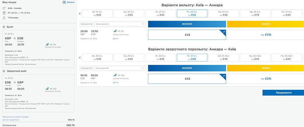Авіаквитки Київ - Анкара - Київ на сайті МАУ