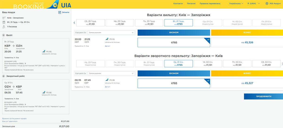 Авіаквитки Київ - Запоріжжя - Київ на сайті МАУ