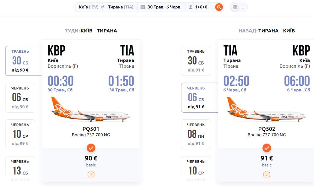 Авіаквитки Київ - Тирана - Київ