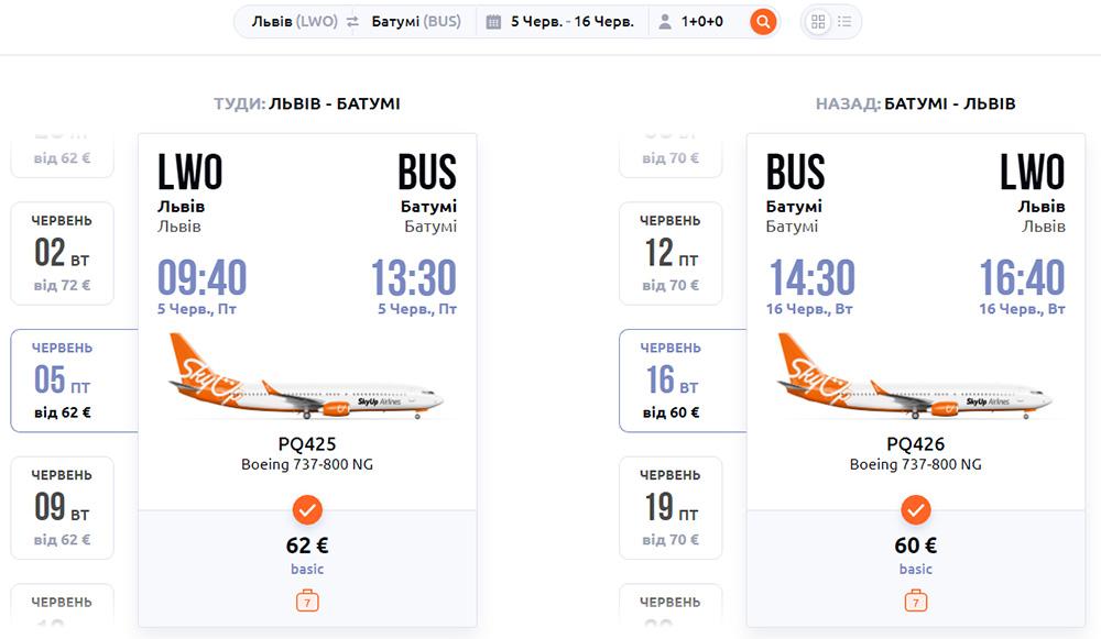 Авіаквитки зі Львова в Батумі туди-назад