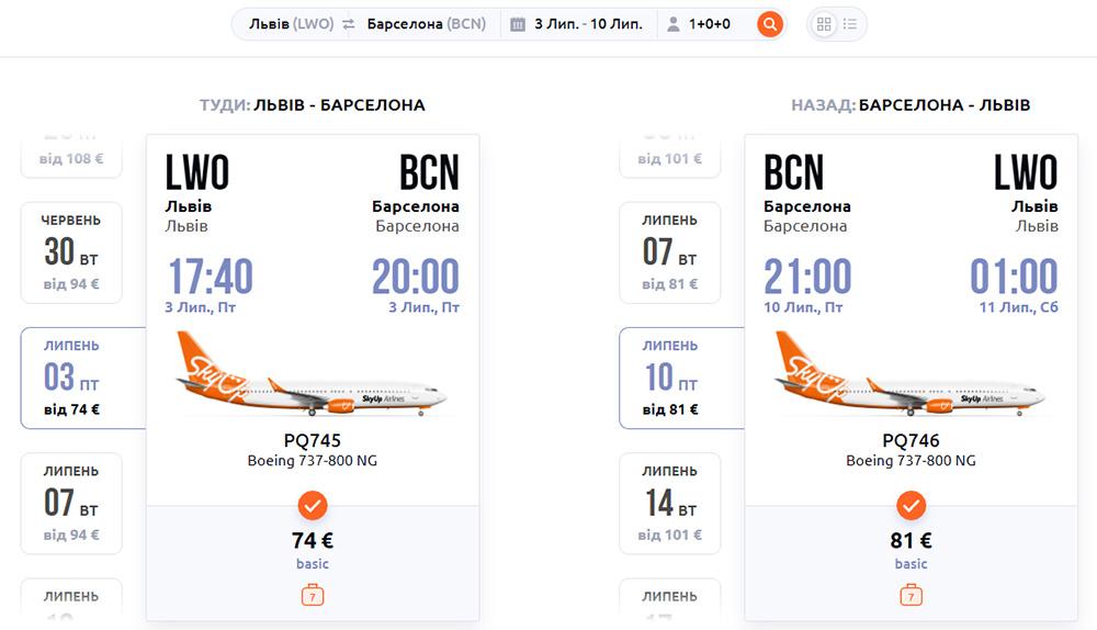 Авіаквитки Львів - Барселона - Львів на сайті SkyUp Airlines