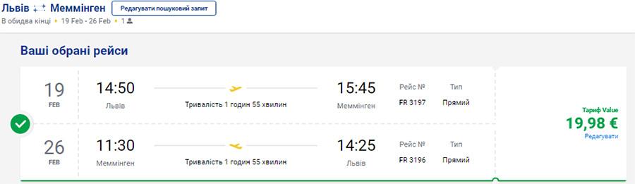 Авіаквитки зі Львова в Меммінген туди-назад