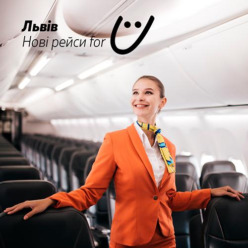 Нові рейси Скайапу зі Львова