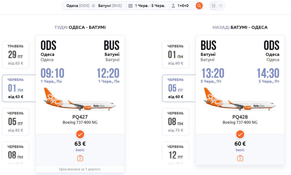 Авіаквитки із Одеси в Батумі туди-назад
