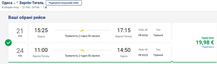 Авіаквитки Одеса - Берлін - Одеса