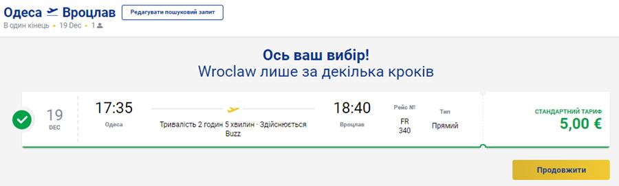Авіаквитки Одеса - Вроцлав