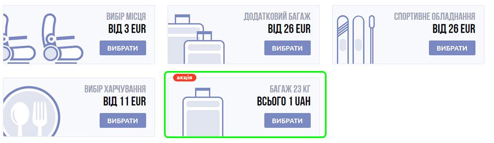 Додавання безкоштовного багажу