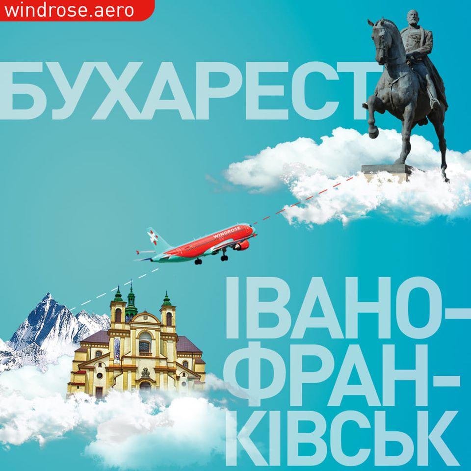 Нові рейси Рози Вітрів
