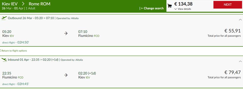 Авіаквитки Київ - Рим - Київ на сайті Alitalia